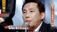 全民大嘴巴-20080915 胡瓜 白钦惠最新综艺 首播
