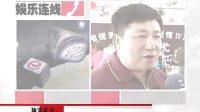 独家连线本山传媒 制片刘流回应《乡村》质疑