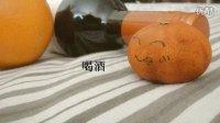 米奇沃克斯 生活系列 《橘子情人节》