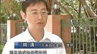 """广东卫视广告(今视)20110830<社会纵横>:""""危险""""  导师"""