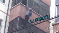【拍客】三个不孝子逼父跳楼亡(现场)