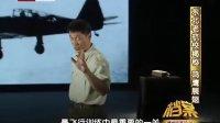 档案20110813—东北老航校揭秘 红鹰展翅