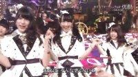 131230「第55回 輝く!日本レコード大賞」AKB48 恋するフォーチュンクッキー