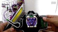 【娄哥DX】第二季 假面骑士铠武、葡萄锁 迎接2014年第一个视频