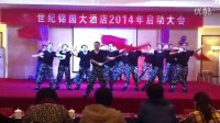 2014年会:黄梅世纪锦园大酒店客房部士气展示