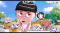 神偷奶爸2 中文版IMAX3D预告片