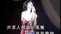 邓丽君  爱像一首歌  FOR XUQINGYUN20050104