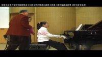 凯文罗伯特奥尔大师课上魏伊璇演奏舒曼《阿贝格变奏曲》