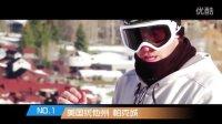世界级滑雪胜地TOP10