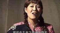 民间小调《芳草泪》第02集
