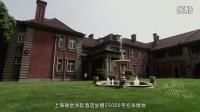 洲际历史经典酒店双城记