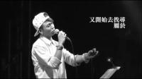 【CHQ】蔡允南-当局者迷MV(官方完整版)