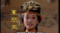 高清字幕87版《红楼梦》第一集  林黛玉别父进京都