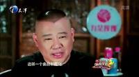 天津卫视 郭德纲《国色天香》 太合麦田-MIC男团 短片  2-4