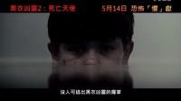 [黑衣女人2]<黑衣凶灵2:死亡天使>香港预告片