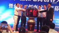 温江电商创客大赛隆重启动 展现鱼凫新传奇 创客新时代