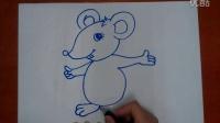 儿童美术卡通画老鼠根李老师学画画