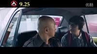 《港囧》首支正式预告 9月25日爆笑上映