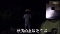 ★我的世界★Minecraft-终极爆笑真人短片-演员群殴导演!?