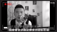这支烟灭了以后——陈杰坤翻唱MV