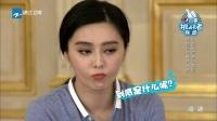 范冰冰自嘲是弱智 吴亦凡遭袭臀 挑战者联盟 20151010 高清