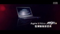 Acer Aspire V Nitro 暗影骑士2助力EDG勇往直前