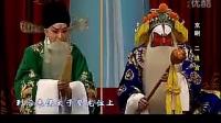 京剧《二进宫》王珮瑜 孟广禄 王艳主演