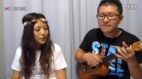 [烏克麗麗ukulele彈唱]即興彈唱:你的電話(脱拉庫&藍心湄) by Y WIN & Lois Cheung