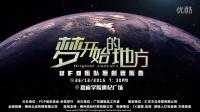 企业文化系列之UFO《梦开始的地方》演唱会宣传片