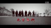 《无可取代》黑社会微电影预告片 1.28见真情