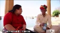 《跟我去旅行》印度02:最接近神的地方