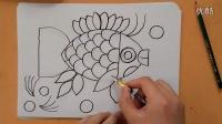 动物色彩装饰画小鱼起稿跟李老师学画画
