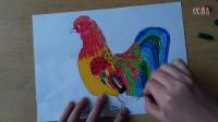 动物装饰大公鸡色粉笔上色人美版美术五年级下册跟李老师学画画