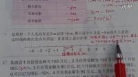 六年级数学下册 培优课堂3 练习一