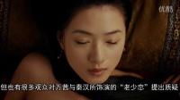 说吻戏:《柳如是》万茜冯绍峰秦汉删减戏份·迅音160914