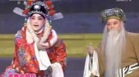 秦腔折子戏《苏武牧羊》片段 丁良生 郭军 陕西省戏曲研究院