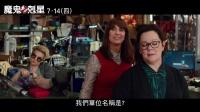 【猴姆独家】《超能敢死队》第二支中字预告片大首播!