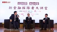 平安普惠程瑞:金融从业者要对金融有一份敬畏之心