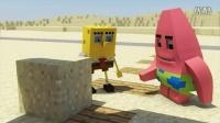 当海绵宝宝来到我的世界动画-PN.1 Minecraft3D