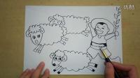 调皮男孩追赶羊群绵阳惊慌失措四散奔逃怎么画3-5岁幼儿美术跟李老师学画画