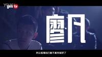【YEStory】廖凡 重生记 预告