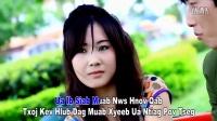 Ntaj Neeb Yaj苗族歌曲- Kav Tsij Quaj