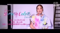 【预告】Janice Hearing Colors Live 2016