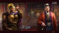 【羔羊解说】《三国志13》曹操这个心机婊. 03