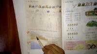 一年级数学上册 培优课堂9 练习六 知识易解