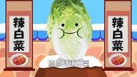 辣白菜歌|儿歌|原创儿歌|kimchi song|人气儿歌|经典儿歌|中文儿歌|辣白菜