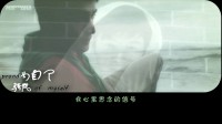 【为自己骄傲】2013胡歌庆生MV  BY 水墨清心