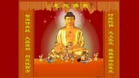南无阿弥陀佛 南无阿弥陀佛 南无阿弥陀佛《西方极乐世界》很好听的 佛教音乐