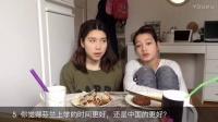 [吃饭直播] 吃秀! 和我妹聊天(中国VS芬兰学校)