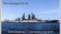 【军武次位面】第18期:战舰之峰